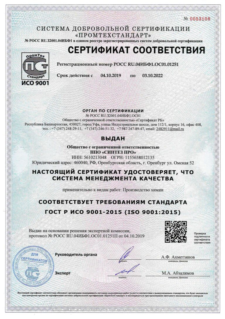 -Системы-Менеджмента-Качества-ИСО-9001-2015-1-scaled.jpg