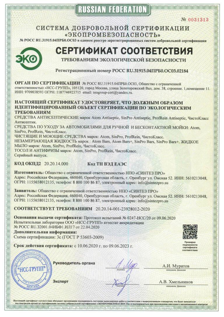-02184-ООО-«СИНТЕЗ-ПРО»-антисептик-1-scaled.jpg